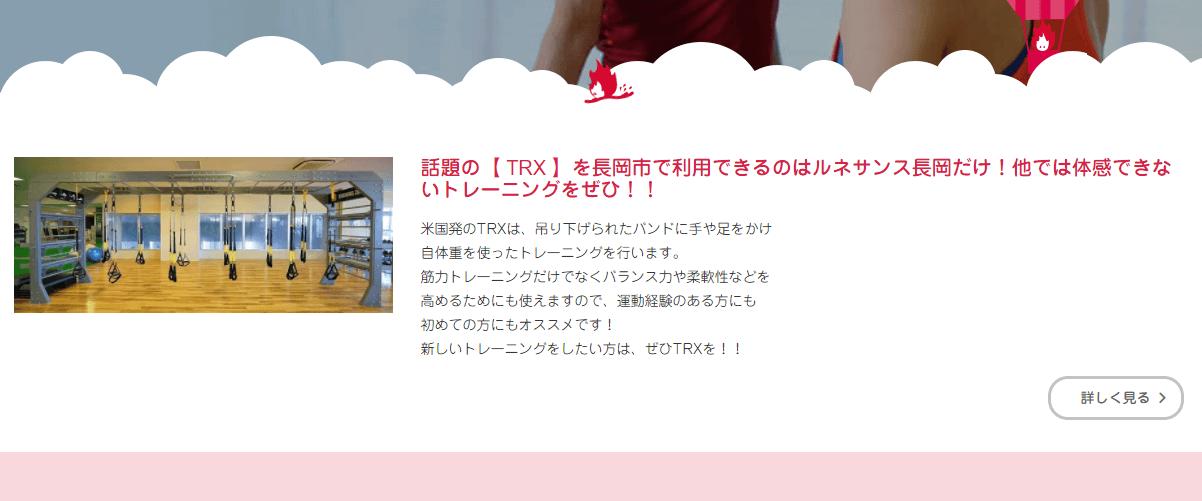 スポーツクラブルネサンス長岡24の画像2