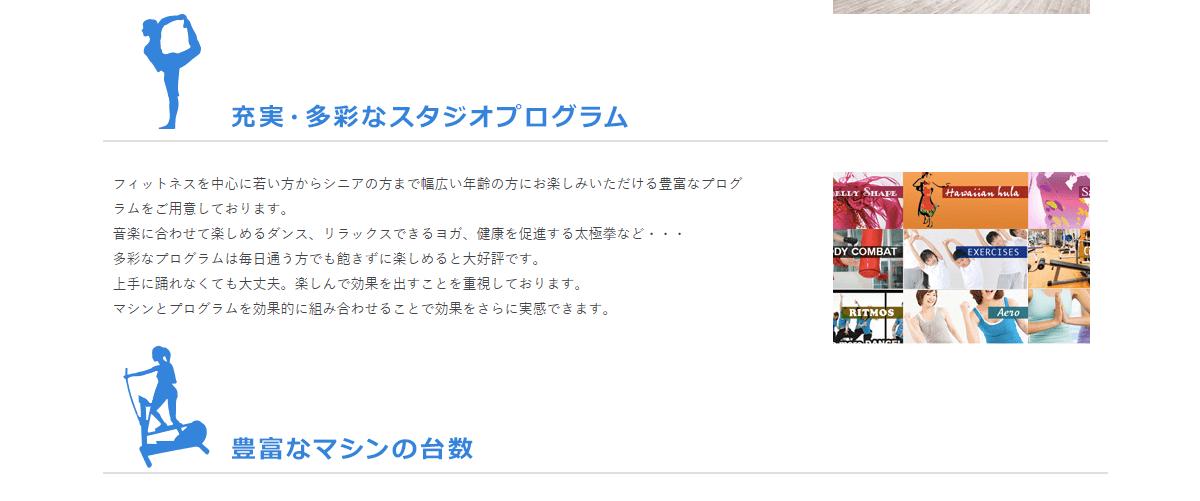 JOYFIT 新潟長岡日赤の画像4