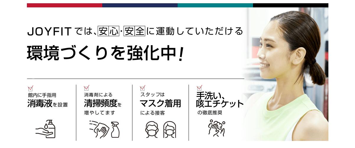JOYFIT 新潟長岡日赤の画像5