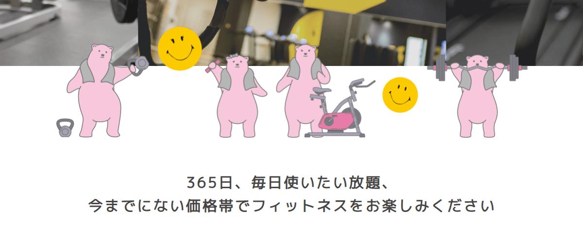 FIT365長岡古正寺店の画像3