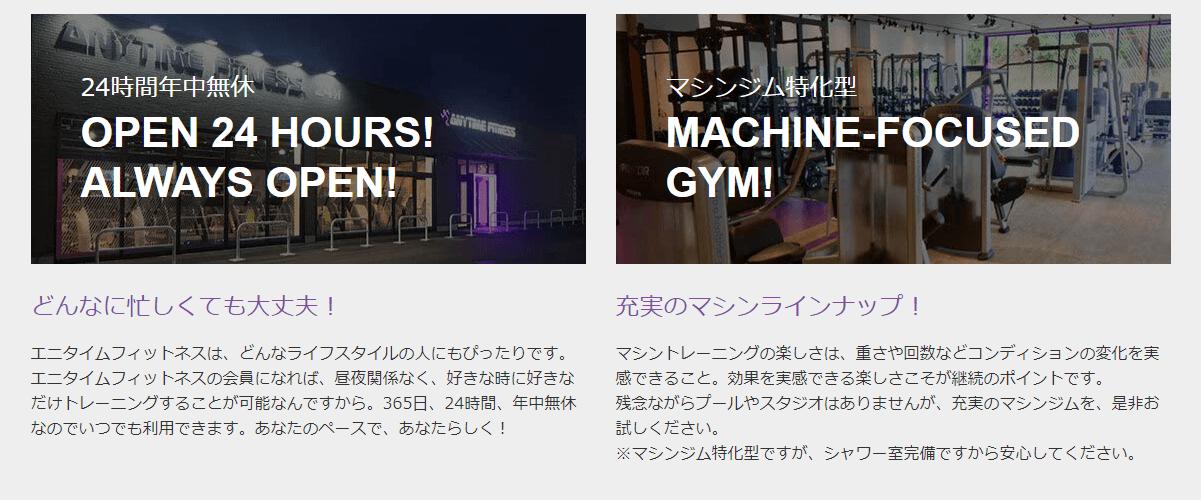 エニタイムフィットネス長岡七日町店の画像2
