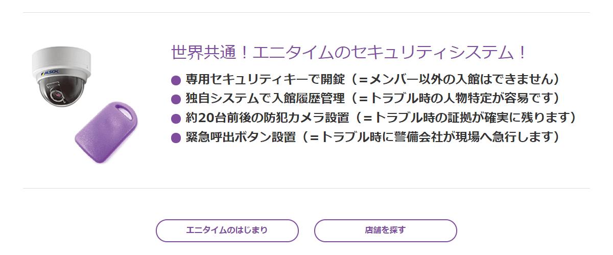 エニタイムフィットネス長岡七日町店の画像4