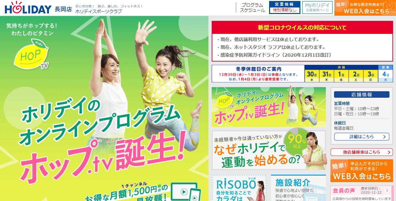 ホリデイスポーツクラブ 長岡の画像1