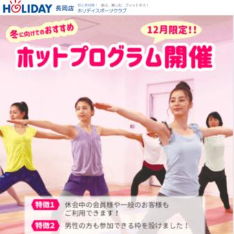 ホリデイスポーツクラブ 長岡の画像